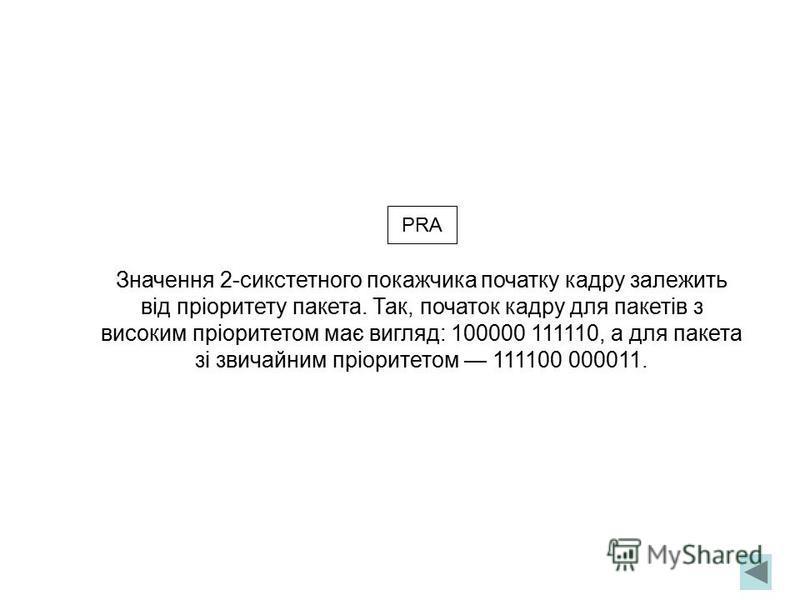 Значення 2-сикстетного покажчика початку кадру залежить від пріоритету пакета. Так, початок кадру для пакетів з високим пріоритетом має вигляд: 100000 111110, а для пакета зі звичайним пріоритетом 111100 000011. PRA