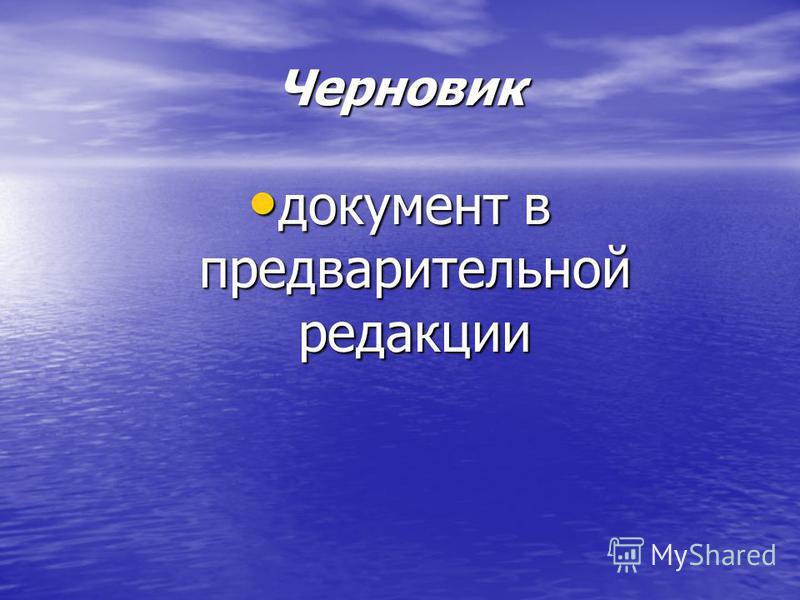 Черновик документ в предварительной редакции документ в предварительной редакции