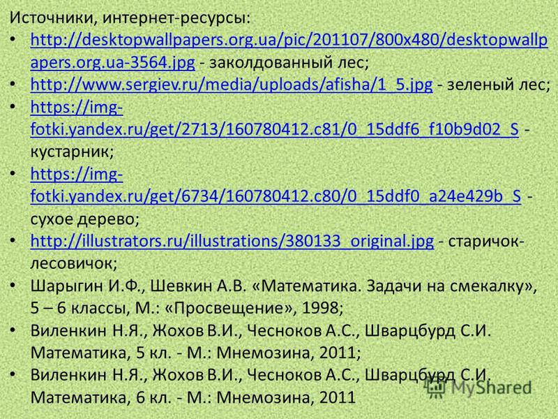 Источники, интернет-ресурсы: http://desktopwallpapers.org.ua/pic/201107/800x480/desktopwallp apers.org.ua-3564. jpg - заколдованный лес; http://desktopwallpapers.org.ua/pic/201107/800x480/desktopwallp apers.org.ua-3564. jpg http://www.sergiev.ru/medi