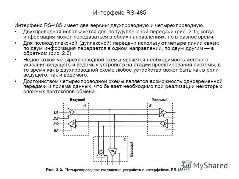 Интерфейс RS-485 Интерфейс RS-485 имеет две версии: двухпроводную и четырехпроводную. Двухпроводная используется для полудуплексной передачи (рис. 2.1), когда информация может передаваться в обоих направлениях, но в разное время. Для полнодуплексной