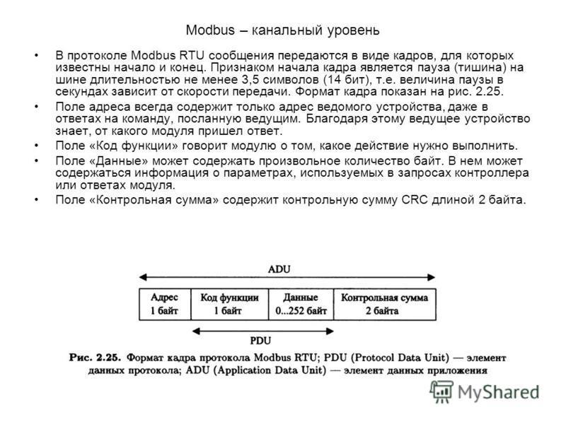 Modbus – канальный уровень В протоколе Modbus RTU сообщения передаются в виде кадров, для которых известны начало и конец. Признаком начала кадра является пауза (тишина) на шине длительностью не менее 3,5 символов (14 бит), т.е. величина паузы в секу