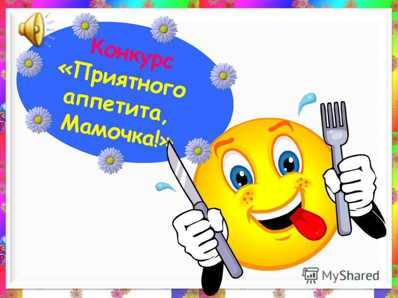 Конкурс «Приятного аппетита, Мамочка!»