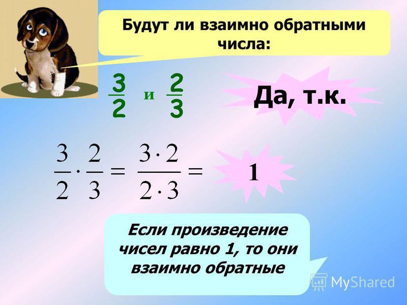- обратные числа; и при а 0 и в 0 Два числа, произведение которых равно 1, называют взаимно обратными.
