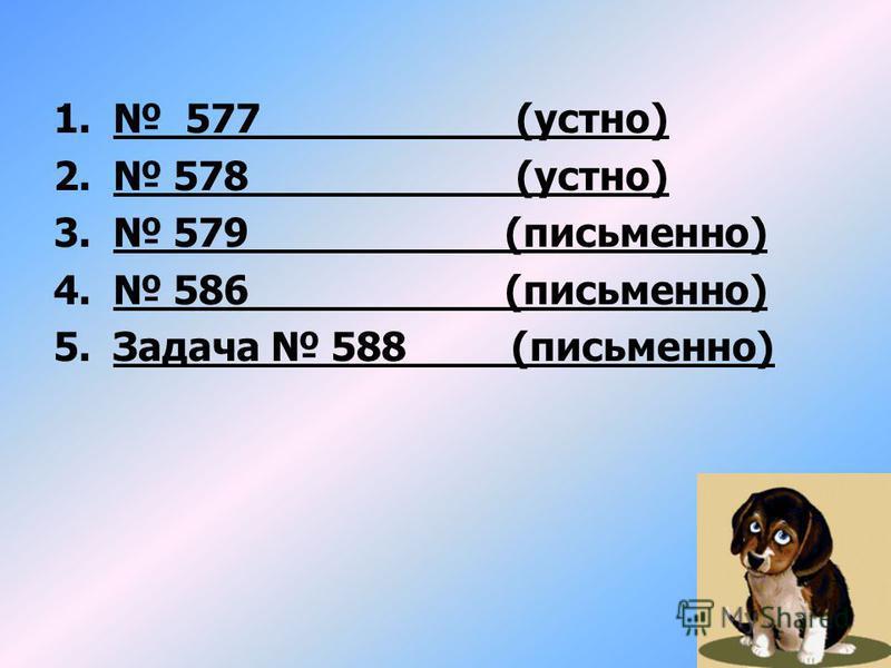 Назовите число, обратное данному 12 17 12 7 8 8 7 91 14 91 23 42 23