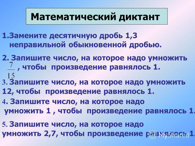 Теорема Пифагора да нет Математический ЛАБИРИНТ нет да нет да да нет да-нет нет да нет да да нет МОЛОДЦЫ ! старт