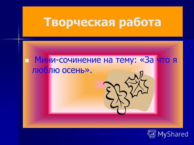 Творческая работа Мини-сочинение на тему: «За что я люблю осень».