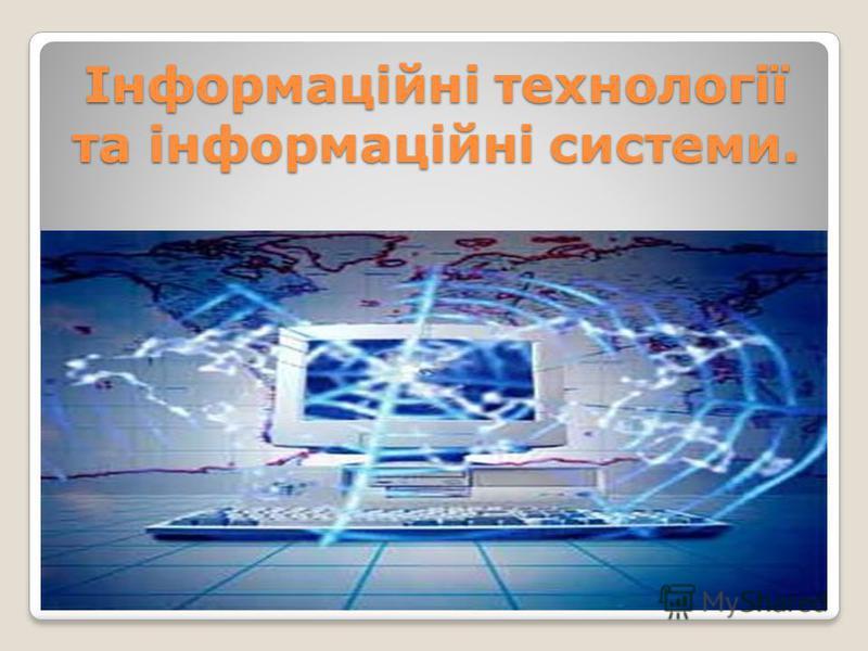Інформаційні технології та інформаційні системи.