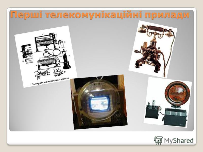 Перші телекомунікаційні прилади