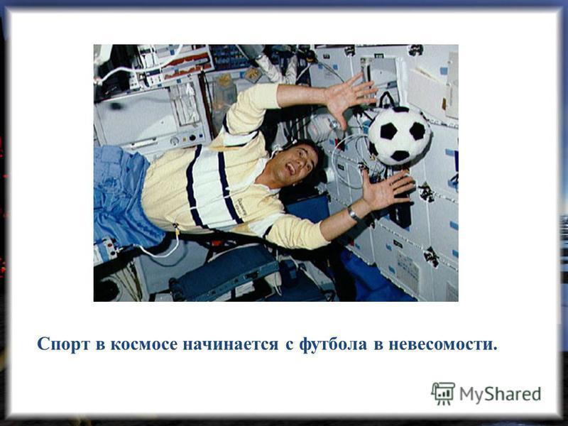 Спорт в космосе начинается с футбола в невесомости.