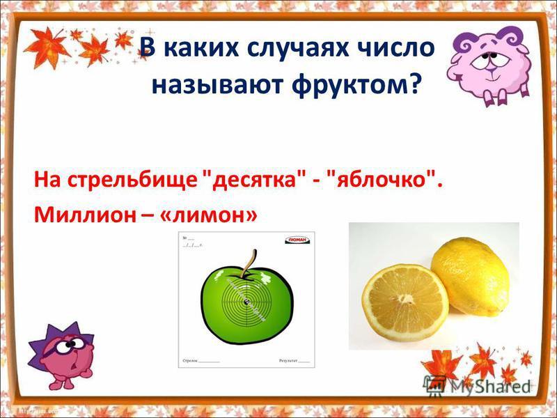 В каких случаях число называют фруктом? На стрельбище десятка - яблочко. Миллион – «лимон»