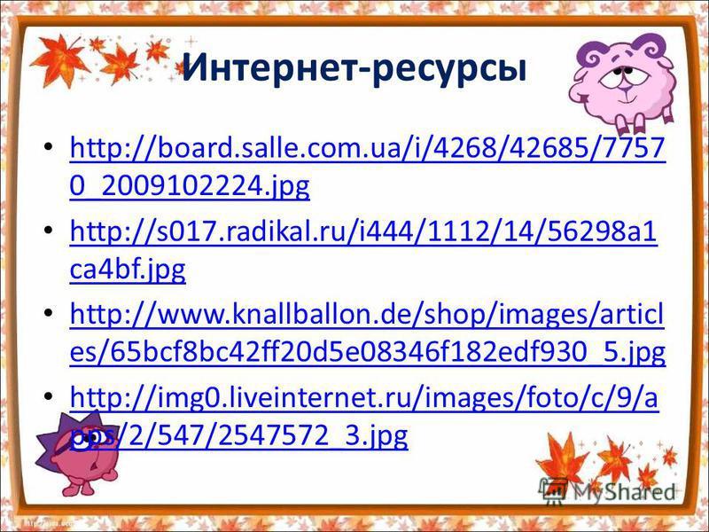 Интернет-ресурсы http://board.salle.com.ua/i/4268/42685/7757 0_2009102224. jpg http://board.salle.com.ua/i/4268/42685/7757 0_2009102224. jpg http://s017.radikal.ru/i444/1112/14/56298a1 ca4bf.jpg http://s017.radikal.ru/i444/1112/14/56298a1 ca4bf.jpg h
