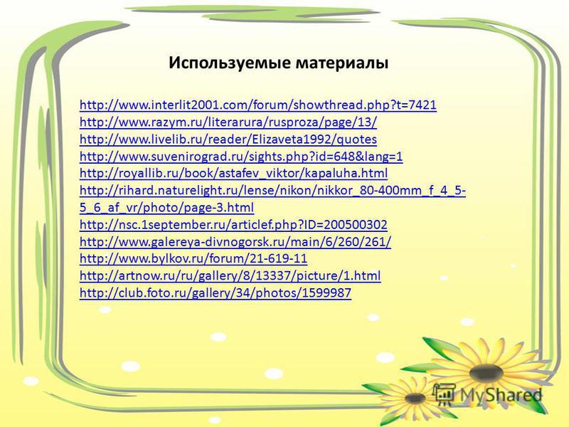 Используемые материалы http://www.interlit2001.com/forum/showthread.php?t=7421 http://www.razym.ru/literarura/rusproza/page/13/ http://www.livelib.ru/reader/Elizaveta1992/quotes http://www.suvenirograd.ru/sights.php?id=648&lang=1 http://royallib.ru/b
