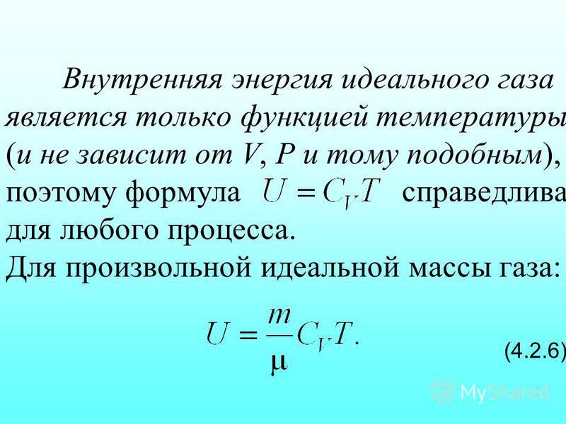 Внутренняя энергия идеального газа является только функцией температуры (и не зависит от V, Р и тому подобным), поэтому формула справедлива для любого процесса. Для произвольной идеальной массы газа: (4.2.6)