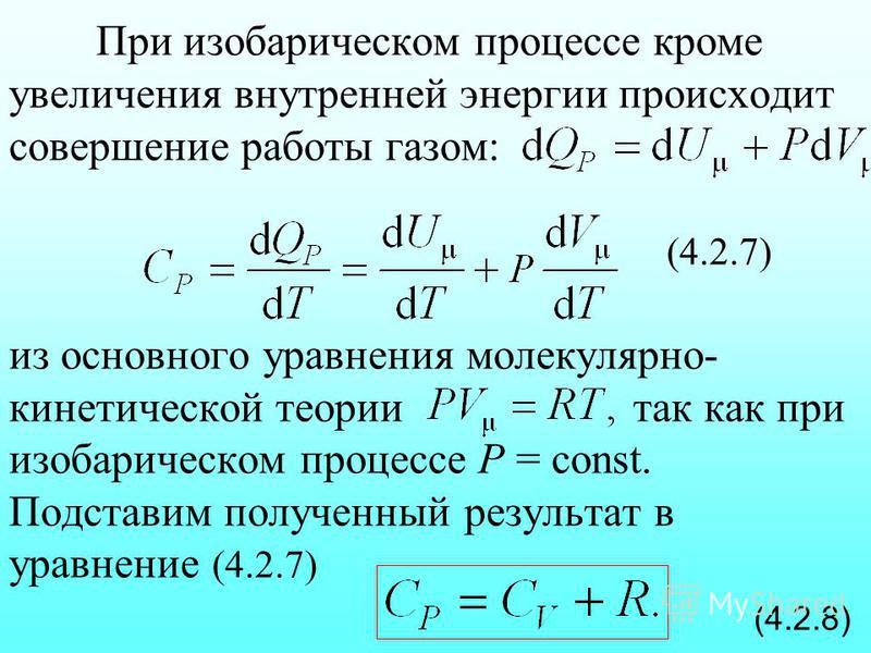При изобарическом процессе кроме увеличения внутренней энергии происходит совершение работы газом: (4.2.7) из основного уравнения молекулярно- кинетической теории так как при изобарическом процессе Р = const. Подставим полученный результат в уравнени