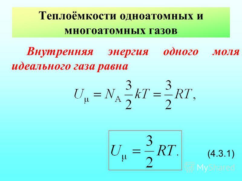 Теплоёмкости одноатомных и многоатомных газов Внутренняя энергия одного моля идеального газа равна (4.3.1)