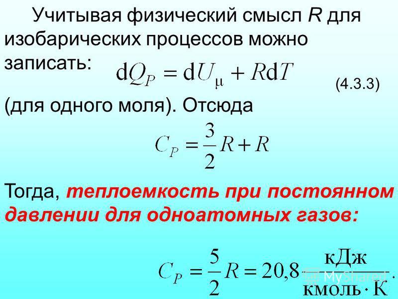Учитывая физический смысл R для изобарических процессов можно записать: (4.3.3) (для одного моля). Отсюда Тогда, теплоемкость при постоянном давлении для одноатомных газов: