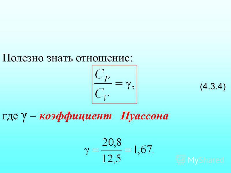 Полезно знать отношение: (4.3.4) где γ коэффициент Пуассона