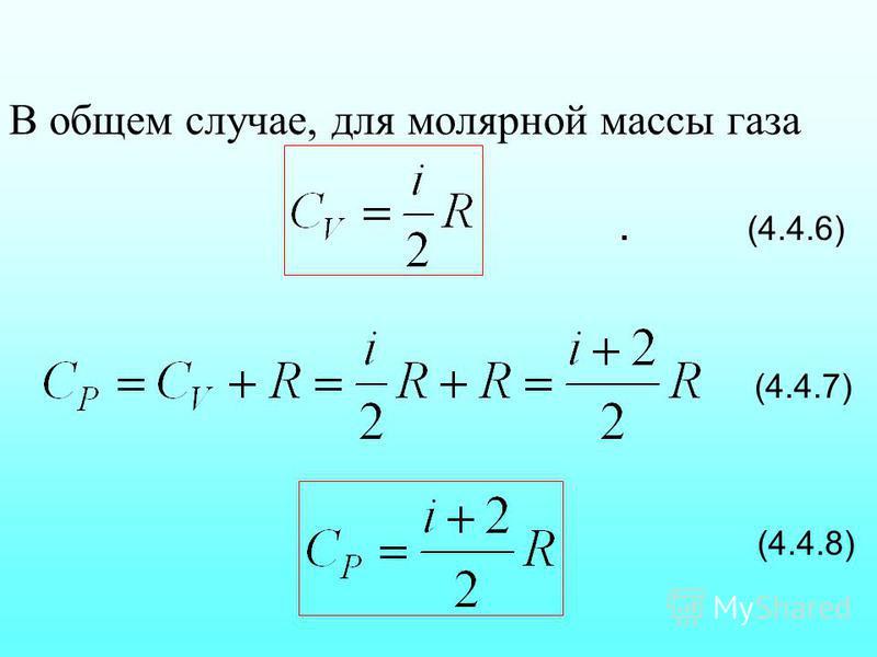 В общем случае, для молярной массы газа. (4.4.6) (4.4.7) (4.4.8)