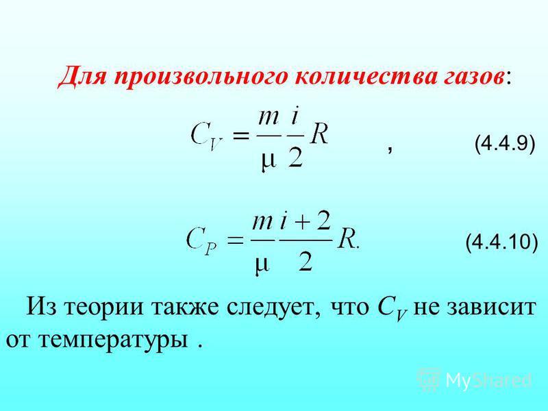Для произвольного количества газов:, (4.4.9) (4.4.10) Из теории также следует, что С V не зависит от температуры.