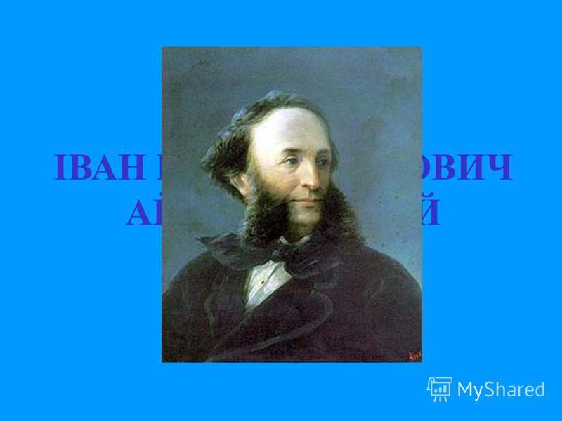 ІВАН КОСТЯНТИНОВИЧ АЙВАЗОВСЬКИЙ 1817-1900