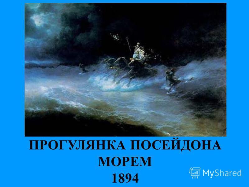 ПРОГУЛЯНКА ПОСЕЙДОНА МОРЕМ 1894