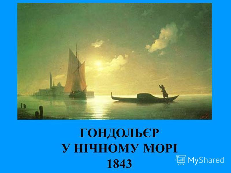 ГОНДОЛЬЄР У НІЧНОМУ МОРІ 1843