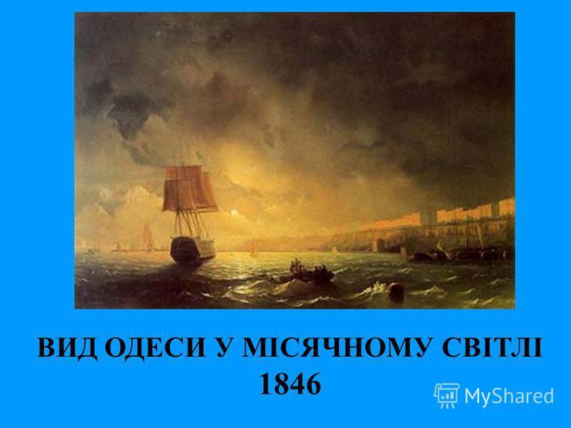 ВИД ОДЕСИ У МІСЯЧНОМУ СВІТЛІ 1846