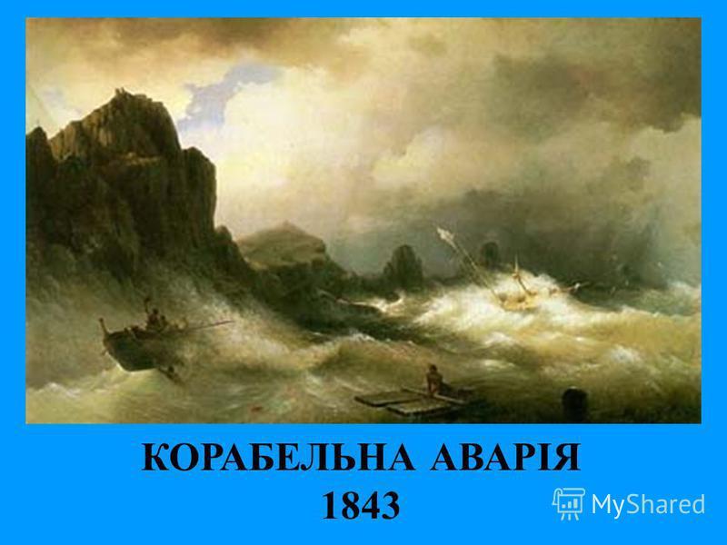 КОРАБЕЛЬНА АВАРІЯ 1843