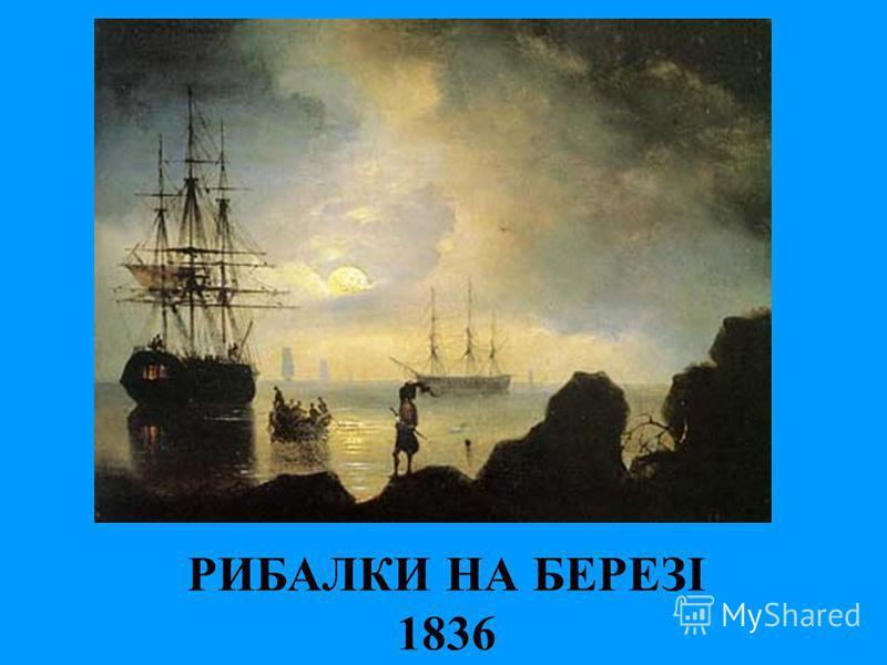 РИБАЛКИ НА БЕРЕЗІ 1836