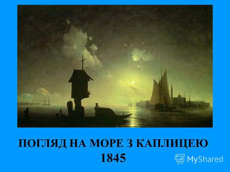 ПОГЛЯД НА МОРЕ З КАПЛИЦЕЮ 1845