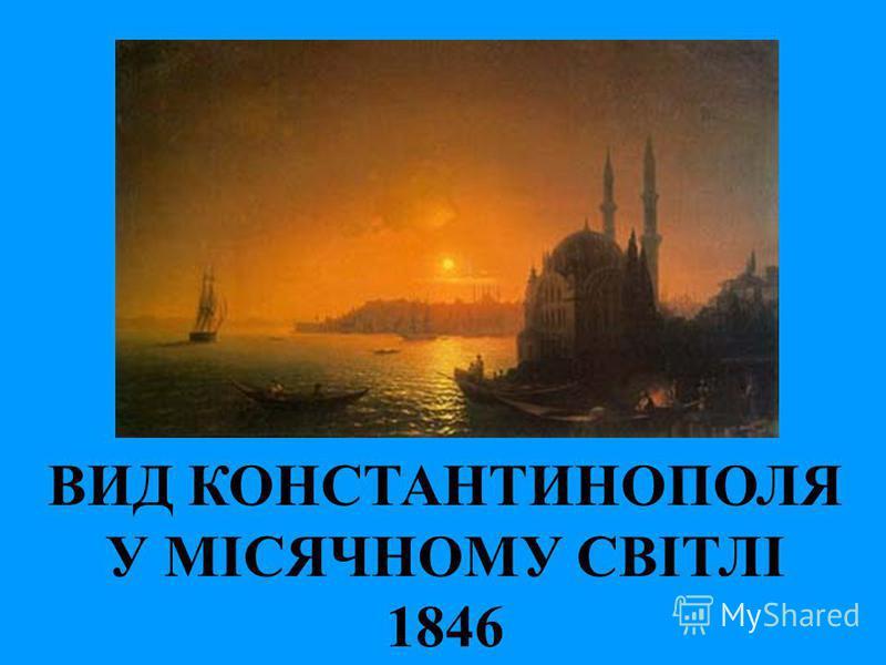 ВИД КОНСТАНТИНОПОЛЯ У МІСЯЧНОМУ СВІТЛІ 1846