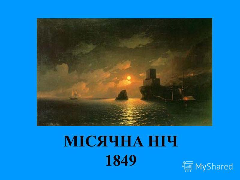 МІСЯЧНА НІЧ 1849
