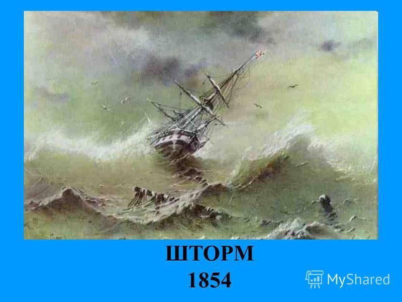 ШТОРМ 1854