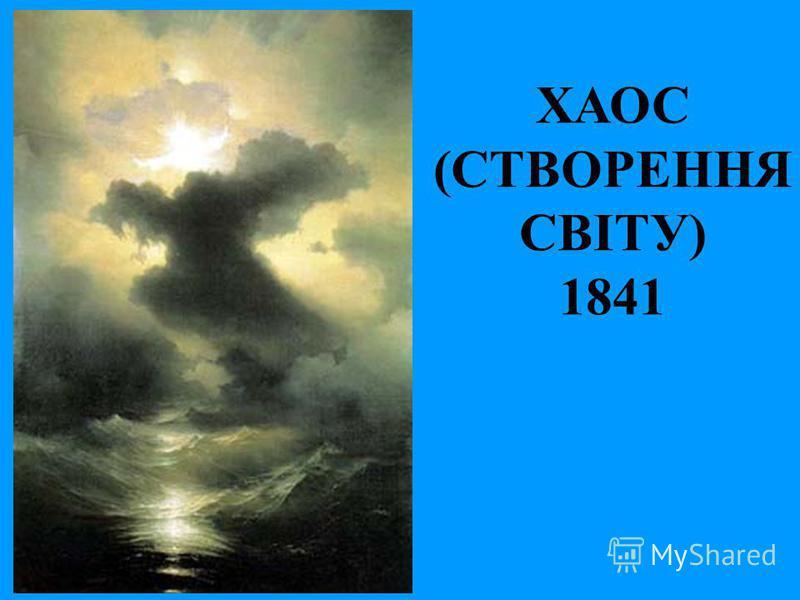 ХАОС (СТВОРЕННЯ СВІТУ) 1841