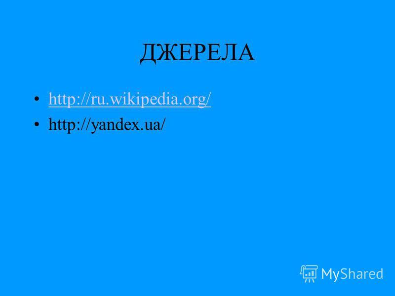 ДЖЕРЕЛА http://ru.wikipedia.org/ http://yandex.ua/