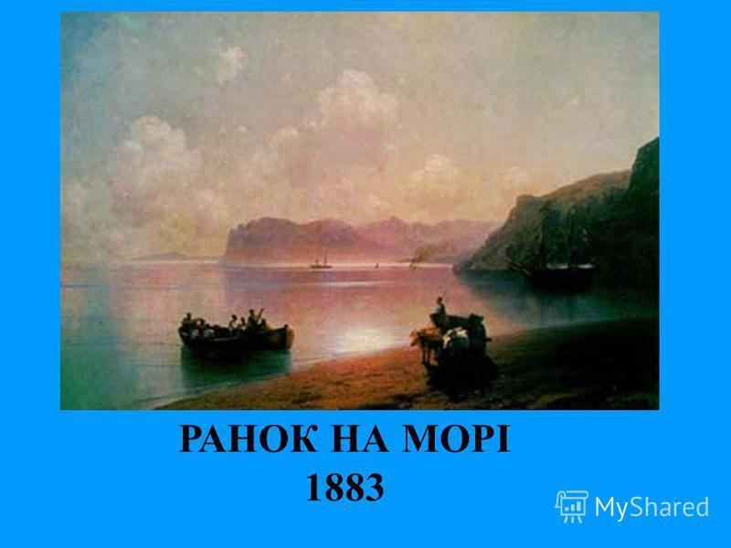 РАНОК НА МОРІ 1883