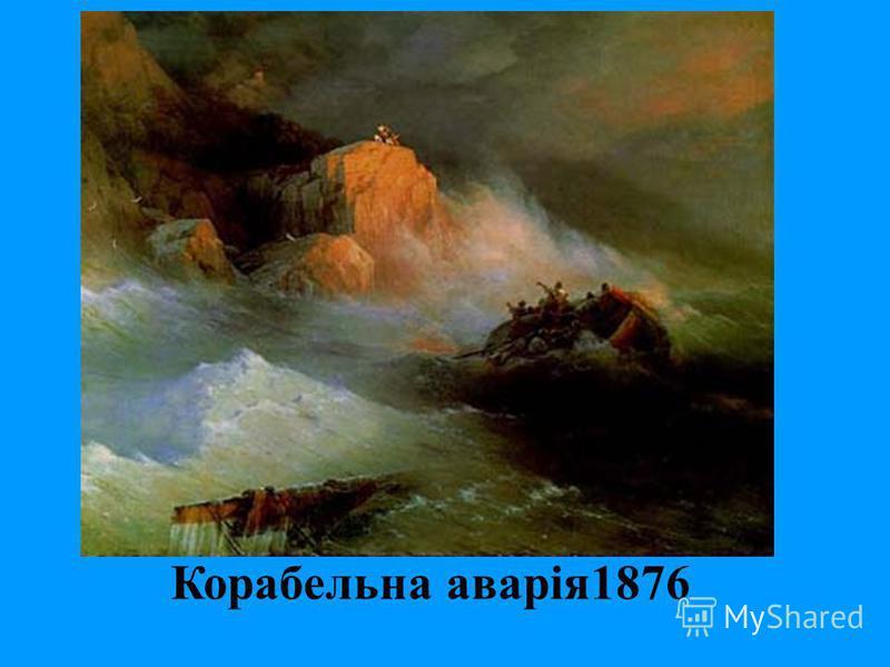 Корабельна аварія1876