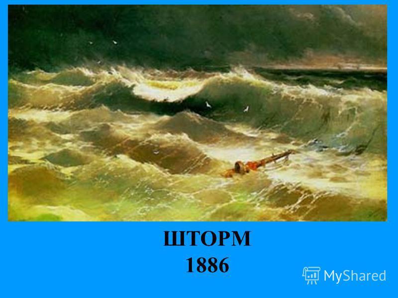 ШТОРM 1886