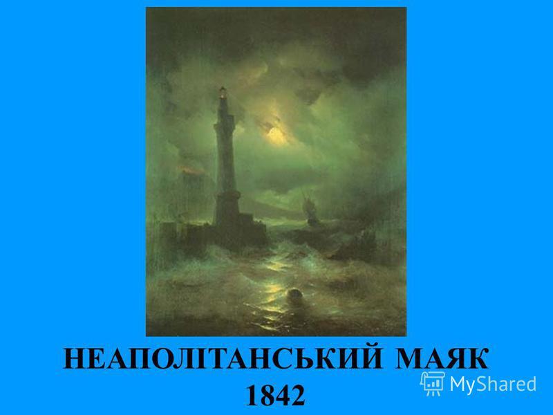 НЕАПОЛІТАНСЬКИЙ МАЯК 1842
