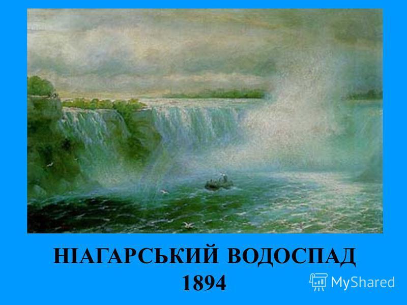 НІАГАРСЬКИЙ ВОДОСПАД 1894