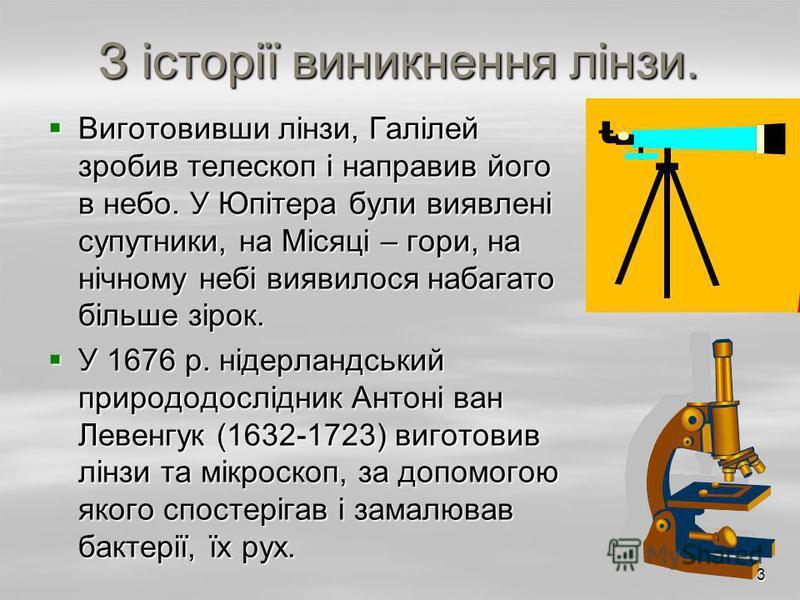 З історії виникнення лінзи. Виготовивши лінзи, Галілей зробив телескоп і направив його в небо. У Юпітера були виявлені супутники, на Місяці – гори, на нічному небі виявилося набагато більше зірок. Виготовивши лінзи, Галілей зробив телескоп і направив