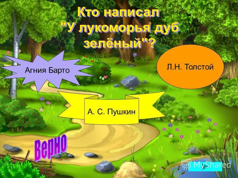 Агния Барто Л.Н. Толстой А. С. Пушкин