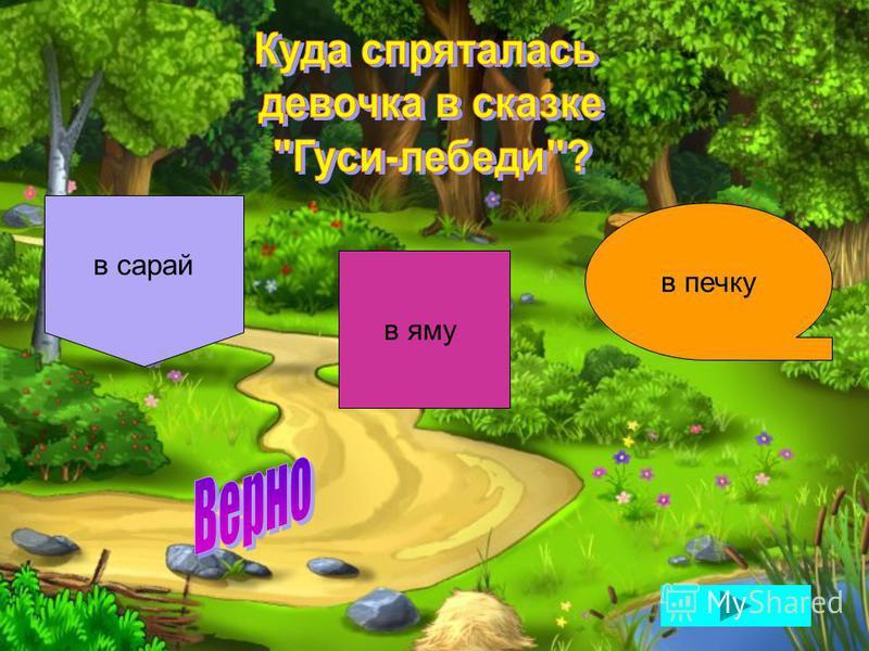 в сарай в печку в яму
