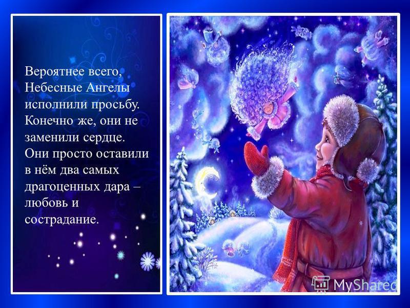 Вероятнее всего, Небесные Ангелы исполнили просьбу. Конечно же, они не заменили сердце. Они просто оставили в нём два самых драгоценных дара – любовь и сострадание.