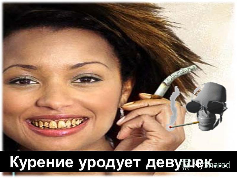 Курение уродует девушек…