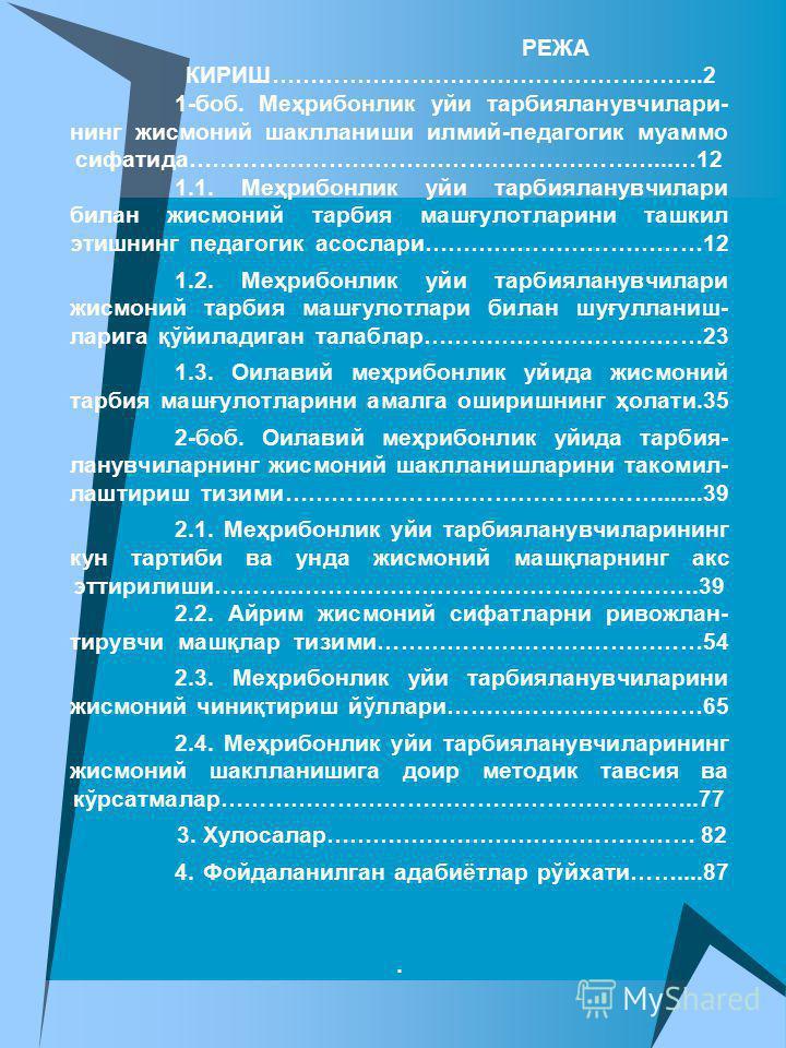 РЕЖА КИРИШ………………………………………………..2 1-боб. Меҳрибонлик уйти тарбияланувчилари- нинг жисмоний шаклланижи илмий-педагогик муаммо сифатида……………………………………………………...…12 1.1. Меҳрибонлик уйти тарбияланувчилари билан жисмоний тарбия машғулотларины ташкил этижнинг
