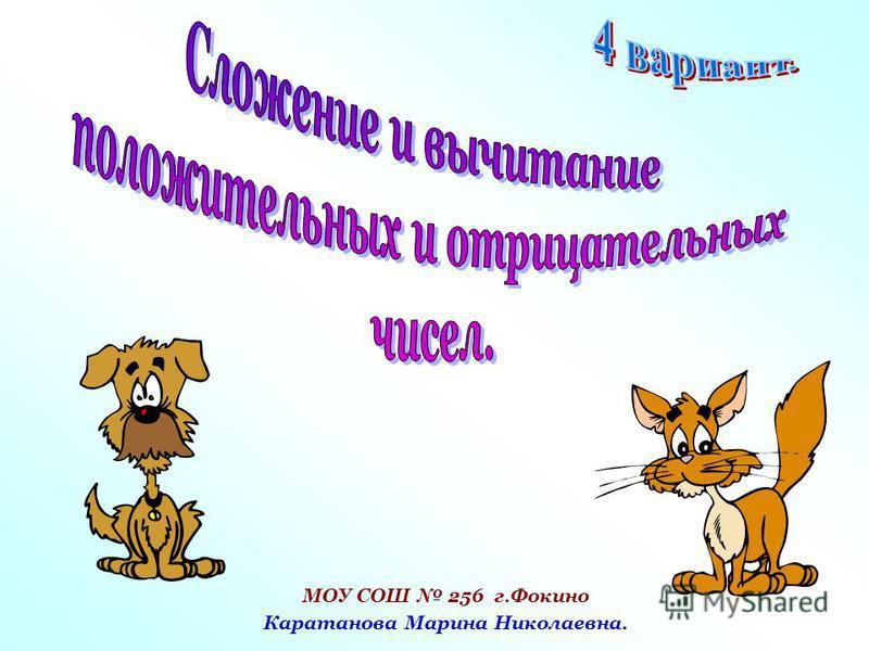 МОУ СОШ 256 г.Фокино Каратанова Марина Николаевна.