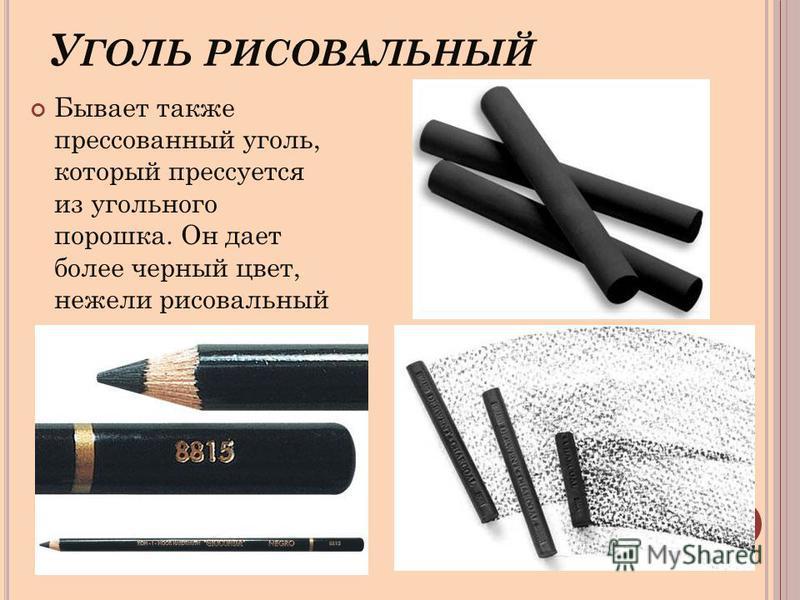 Бывает также прессованный уголь, который прессуется из угольного порошка. Он дает более черный цвет, нежели рисовальный У ГОЛЬ РИСОВАЛЬНЫЙ
