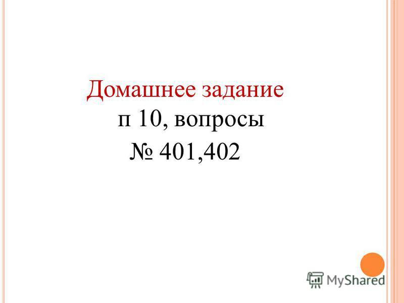 Домашнее задание п 10, вопросы 401,402