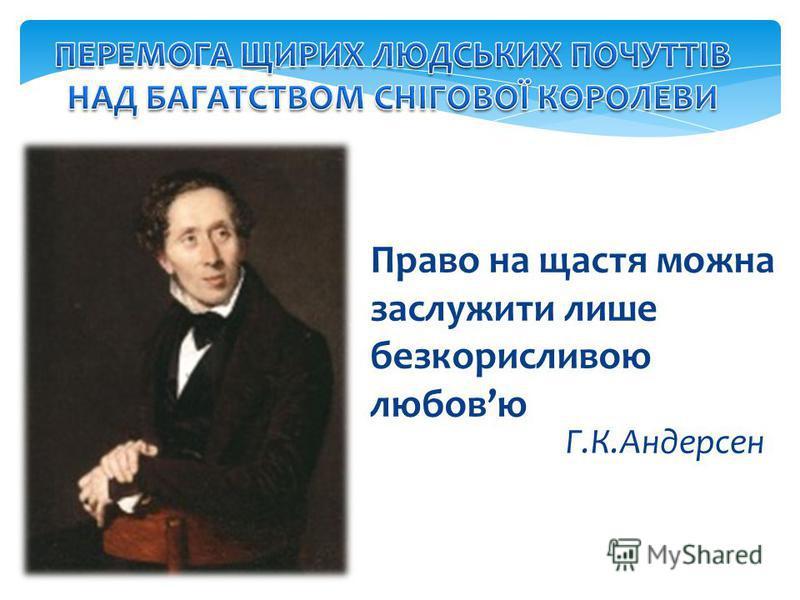 Право на щастя можна заслужити лише безкорисливою любовю Г.К.Андерсен